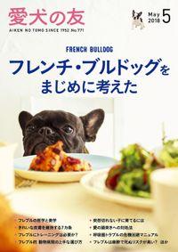 愛犬の友2018年5月号