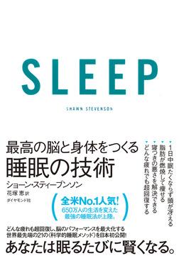 SLEEP 最高の脳と身体をつくる睡眠の技術-電子書籍