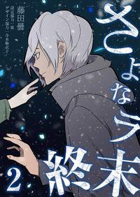 さよなラ終末 2【フルカラー】