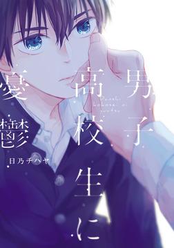 男子高校生に憂鬱【電子限定特典つき】-電子書籍