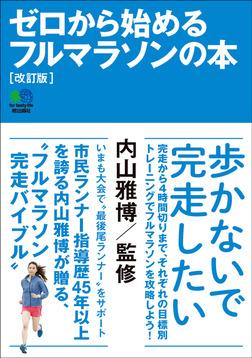 ゼロから始めるフルマラソンの本 改訂版-電子書籍