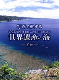 写真で旅する世界遺産の海 下巻
