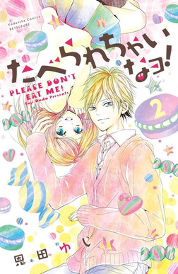 たべられちゃいなヨ! 分冊版(2)-電子書籍