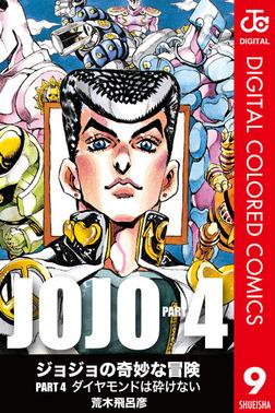 ジョジョの奇妙な冒険 第4部 カラー版 9-電子書籍