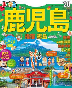 まっぷる 鹿児島 指宿・霧島'20-電子書籍