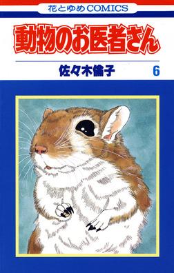 動物のお医者さん 6巻-電子書籍
