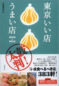 東京いい店うまい店 2013─2014