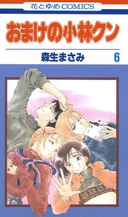 おまけの小林クン 6巻-電子書籍