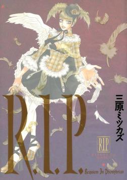 R.I.P.(アール.アイ.ピー)-電子書籍