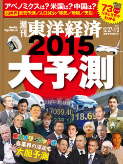 週刊東洋経済 2014年12月27日-2015年1月3日新春合併特大号-電子書籍