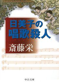 日美子の唱歌殺人