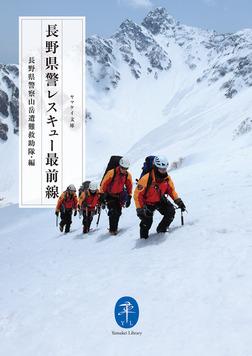 ヤマケイ文庫 長野県警 レスキュー最前線-電子書籍