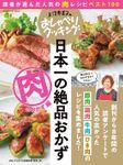 上沼恵美子のおしゃべりクッキング 日本一の絶品おかず 肉のおかず編 読者が選んだ 人気の肉レシピベスト100