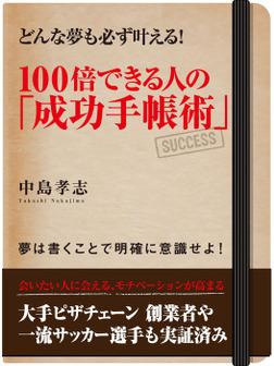 どんな夢も必ず叶える! 100倍できる人の「成功手帳術」-電子書籍