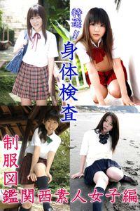 特選!? 身体検査 ~制服図鑑 関西素人女子編~