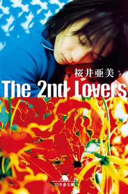 The 2nd Lovers-電子書籍