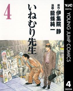 いねむり先生 4-電子書籍