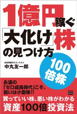 1億円稼ぐ「大化け」株の見つけ方-電子書籍