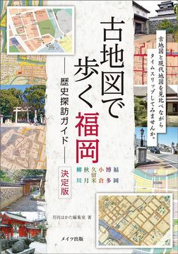 古地図で歩く 福岡 歴史探訪ガイド 決定版-電子書籍