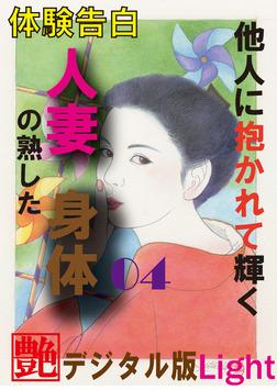 【体験告白】他人に抱かれて輝く人妻の熟した身体04 『艶』デジタル版Light-電子書籍