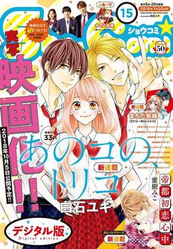 Sho-Comi 2018年15号(2018年7月5日発売)-電子書籍