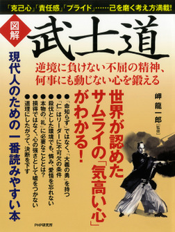 [図解]武士道 逆境に負けない不屈の精神、何事にも動じない心を鍛える-電子書籍