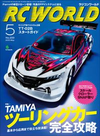 RC WORLD 2015年5月号 No.233