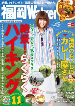 FukuokaWalker福岡ウォーカー 2015 6月号-電子書籍