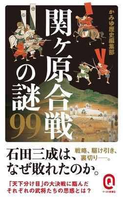 関ヶ原合戦の謎99-電子書籍