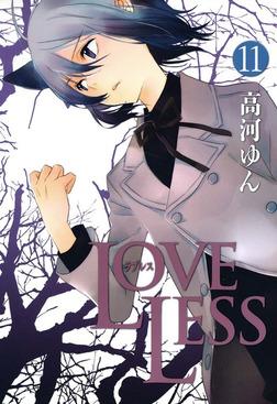 LOVELESS: 11-電子書籍