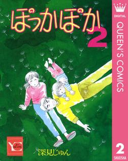 ぽっかぽか 2-電子書籍