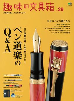 趣味の文具箱 Vol.29-電子書籍