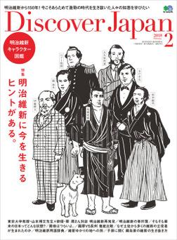 Discover Japan 2018年2月号 Vol.76-電子書籍