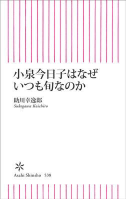 小泉今日子はなぜいつも旬なのか-電子書籍
