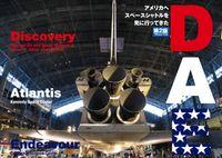 アメリカへスペースシャトルを見に行ってきた 第2版