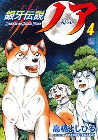 銀牙伝説ノア 4