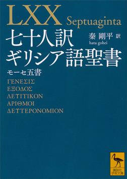 七十人訳ギリシア語聖書 モーセ五書-電子書籍