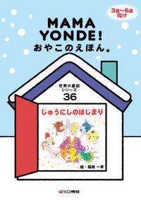 親子の絵本。ママヨンデ世界の童話シリーズ じゅうにしのはじまり