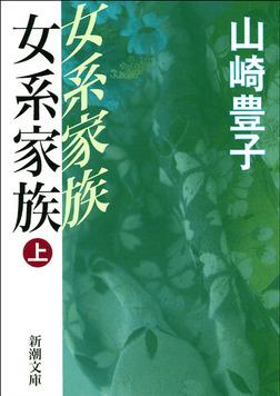 女系家族(上)-電子書籍