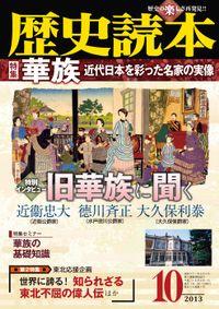 歴史読本2013年10月号電子特別版「特集 華族 近代日本を彩った名家の実像」