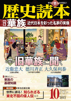 歴史読本2013年10月号電子特別版「特集 華族 近代日本を彩った名家の実像」-電子書籍