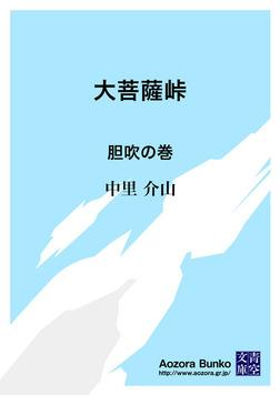 大菩薩峠 胆吹の巻-電子書籍