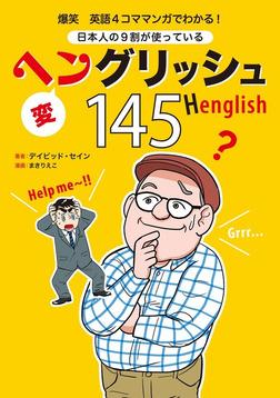 爆笑 英語4コママンガでわかる! 日本人の9割が使っているヘングリッシュ145-電子書籍