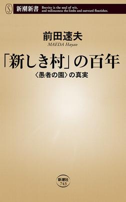 「新しき村」の百年―〈愚者の園〉の真実―(新潮新書)-電子書籍