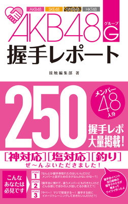 AKB48G(グループ)握手レポート-電子書籍