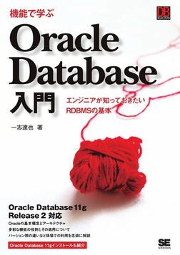 機能で学ぶOracle Datebase入門-電子書籍