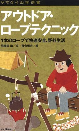 ヤマケイ山学選書 アウトドア・ロープテクニック-電子書籍