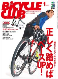 BiCYCLE CLUB 2014年1月号 No.345