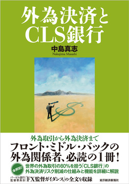外為決済とCLS銀行-電子書籍
