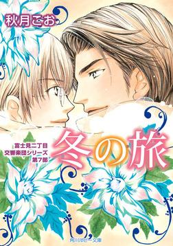 冬の旅 富士見二丁目交響楽団シリーズ 第7部-電子書籍